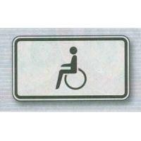 Zusatzzeichen Symbol Rollstuhlfahrer